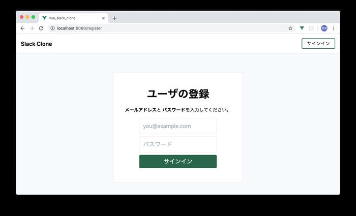 Slack Cloneユーザ登録画面