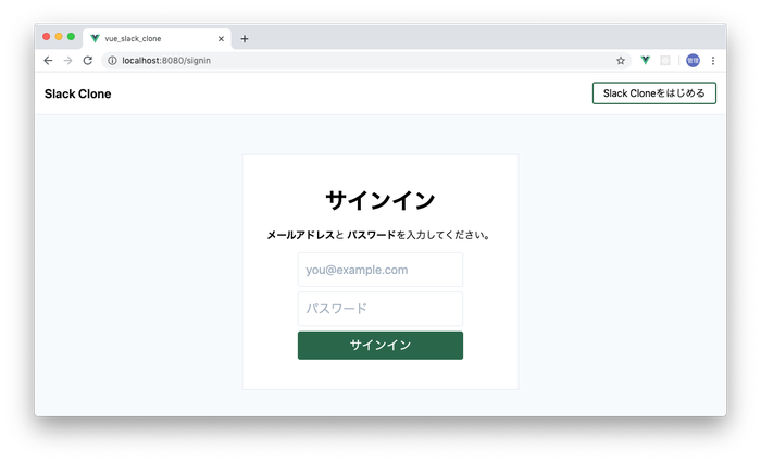 Slack Cloneユーザサインイン画面