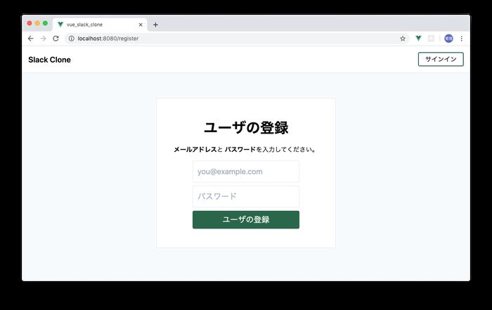 ユーザの登録画面