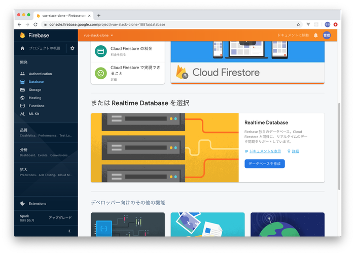 Realtime Database選択