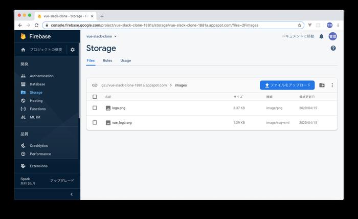 Firebaseのコンソールで追加したファイル確認