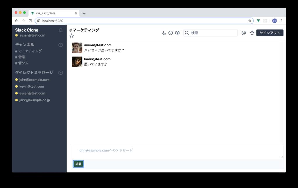マーケティングチャンネルを使ったメッセージの送受信