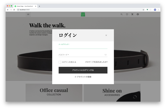 日本語のログイン画面