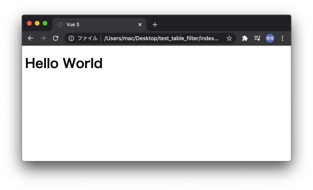 cdnのvue3でHello world