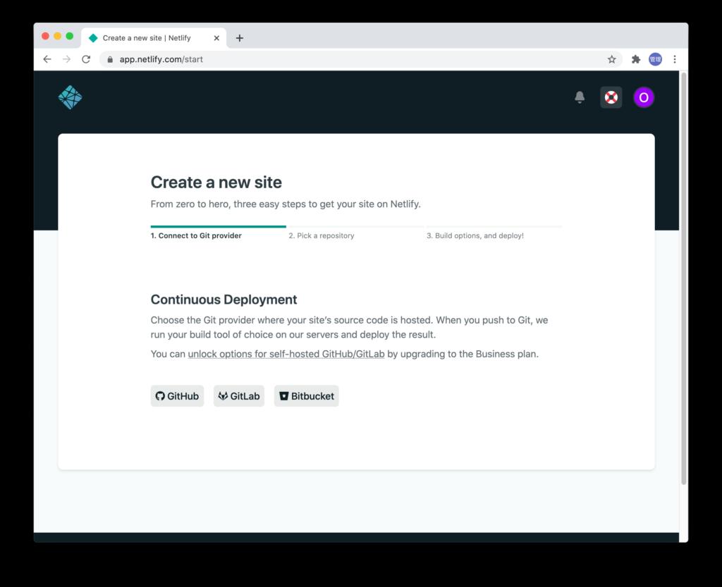 Git Providerの選択
