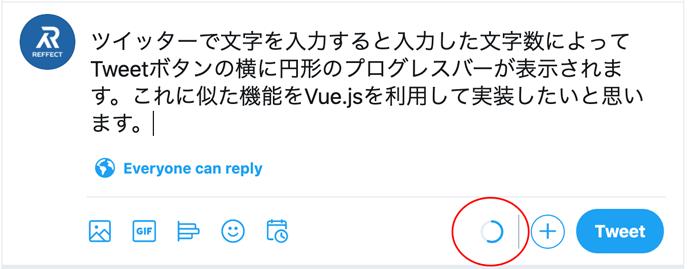 Twitterでの円のプログレスバー