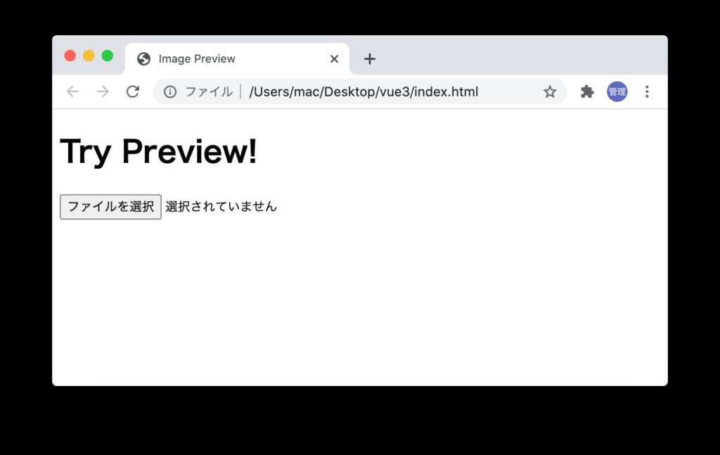 アップロードファイル選択画面