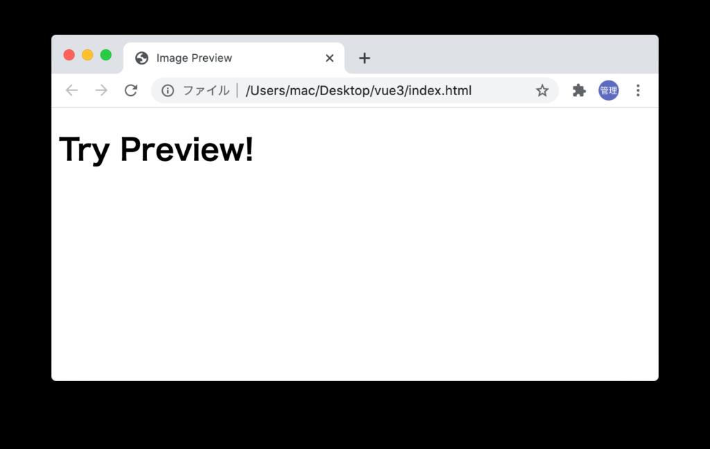 画面上にtry preview!が表示