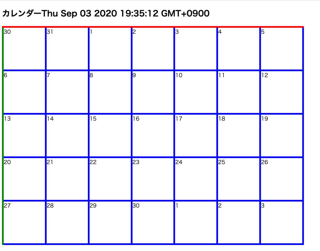 カレンダーを表示(色付け)