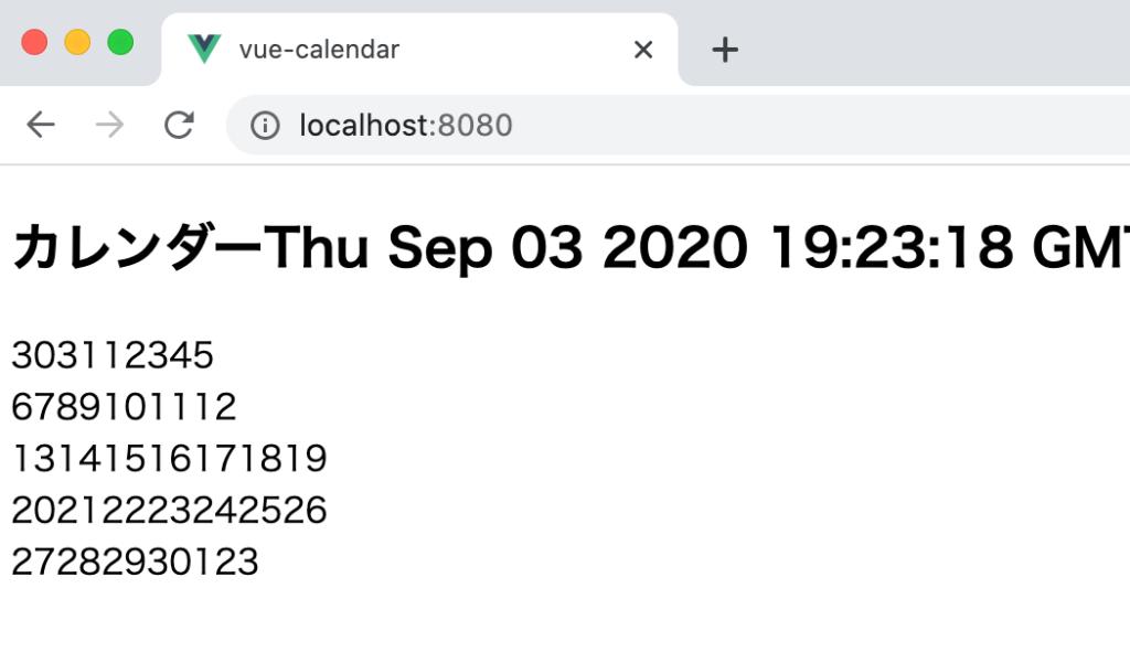 最初のカレンダー表示
