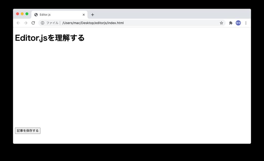 初めてのEditor.js