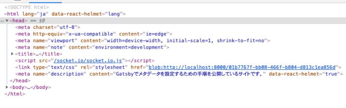 sitemetadataから取得した値を設定