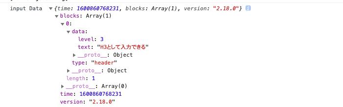 levelプロパティ追加、typeがHeaderに