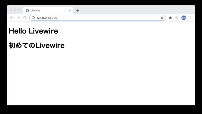 初めてのLivewire