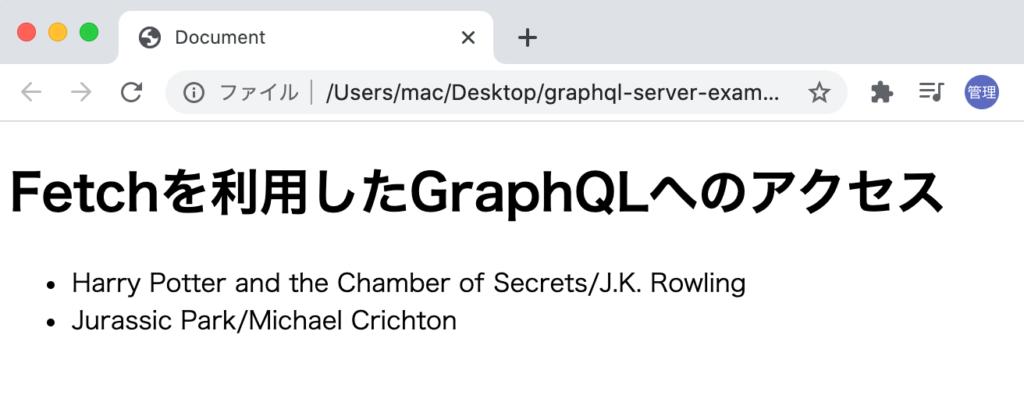 Apollo Serverから取得したデータをv-forで展開
