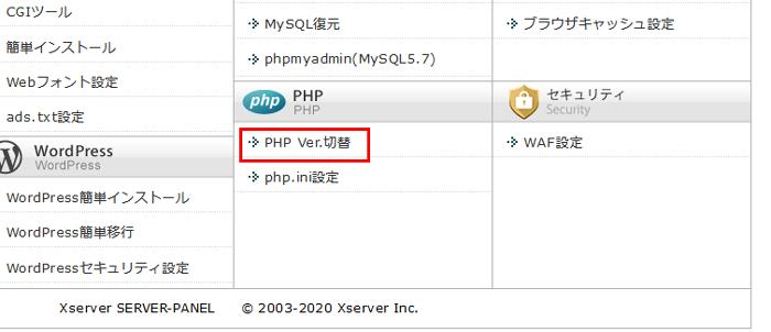 PHPの切替