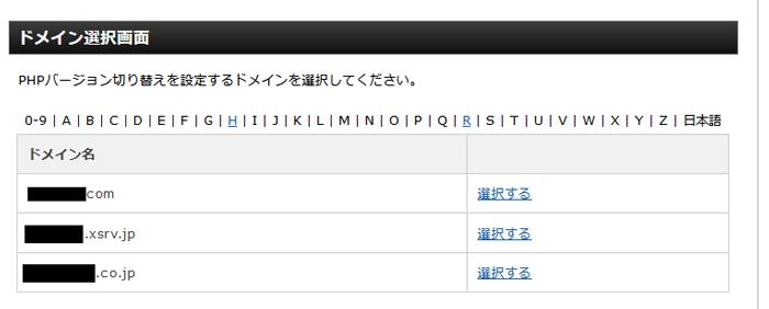 PHPのバージョンを確認したいドメイン