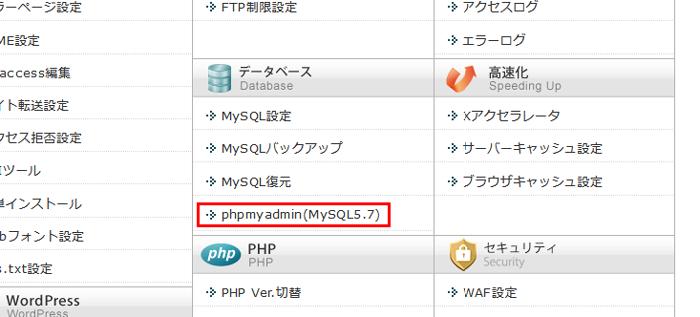 phpmyadminへの接続
