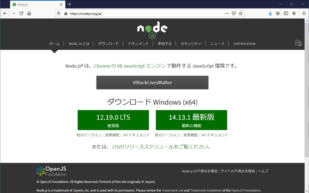 nodejsのホームページ