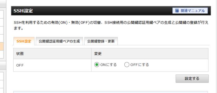 SSH設定ONに