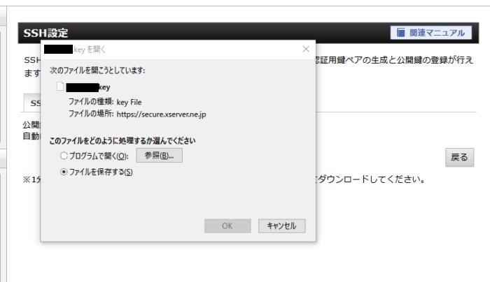 keyファイルのダウンロード