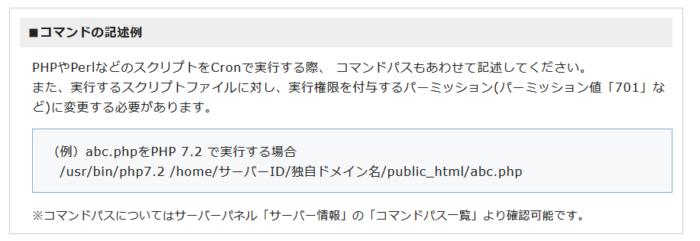PHPコマンドの設定について