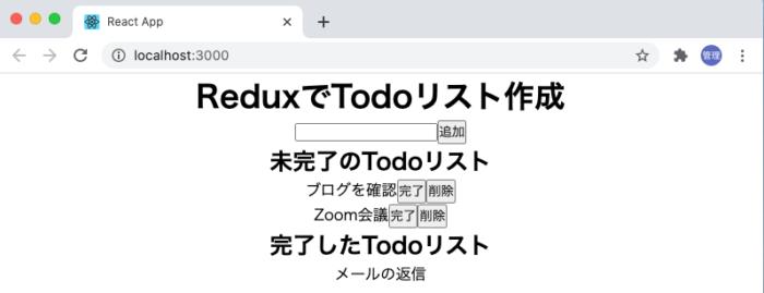 完了したTodoリストの完了ボタンをクリック
