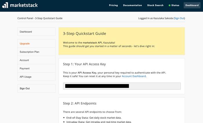APIアクセスキーが表示される