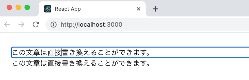useRef設定後文字列を正常に更新できる