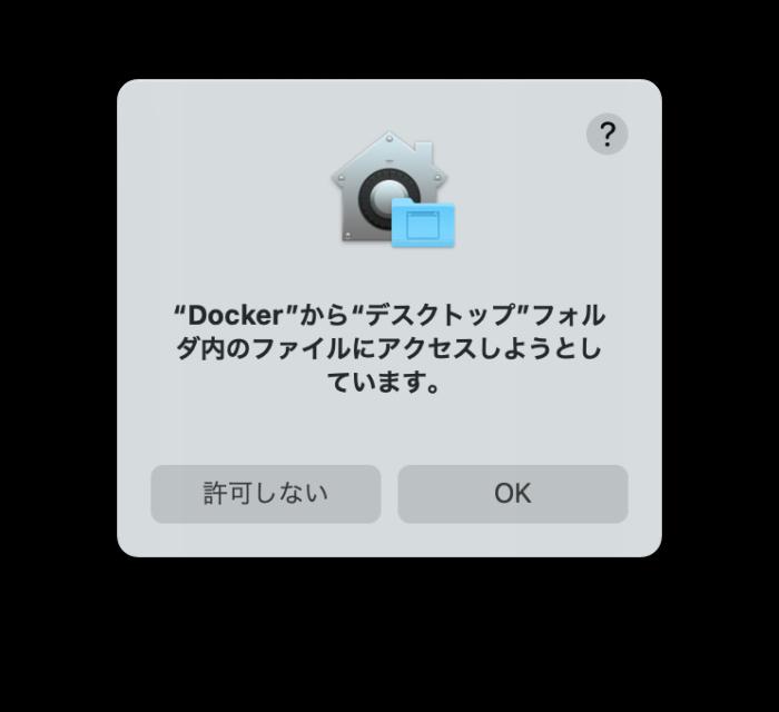 アクセスの確認メッセージ