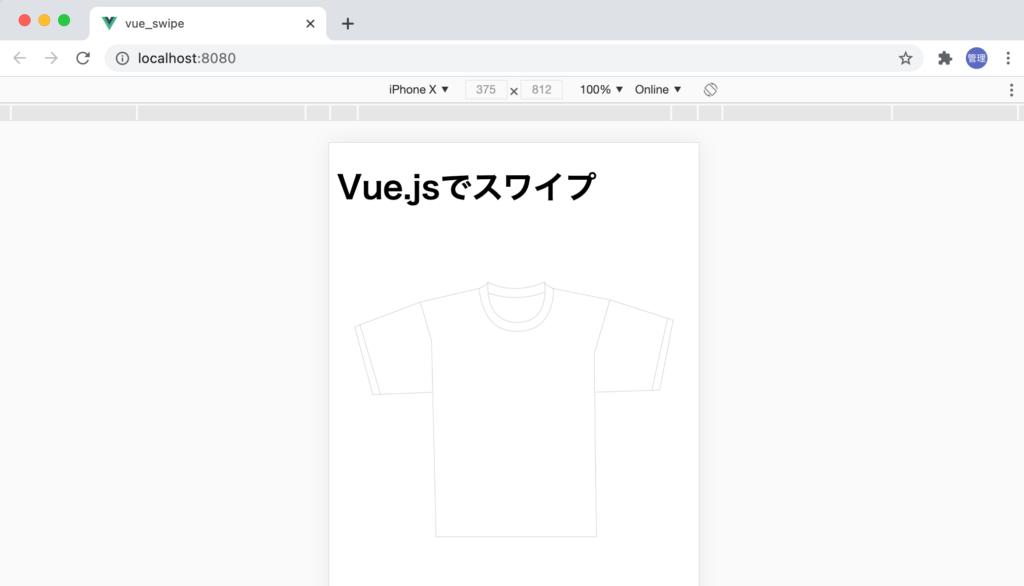 Tシャツの画像確認