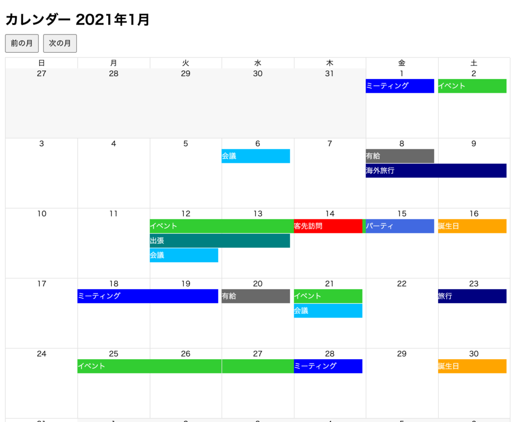 イベントの長さはカレンダーの幅におさまる