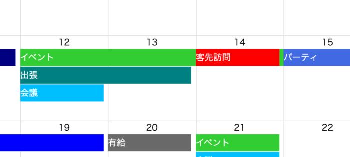 カレンダー上でのイベントの重なり