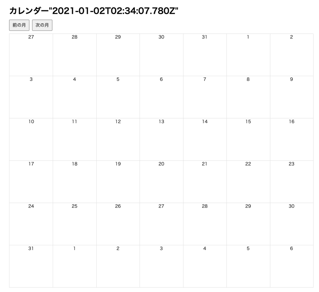 class適用後のカレンダー