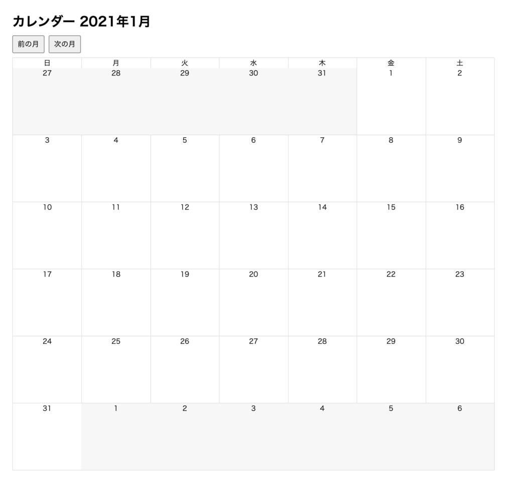 表示月と異なる日付に背景色