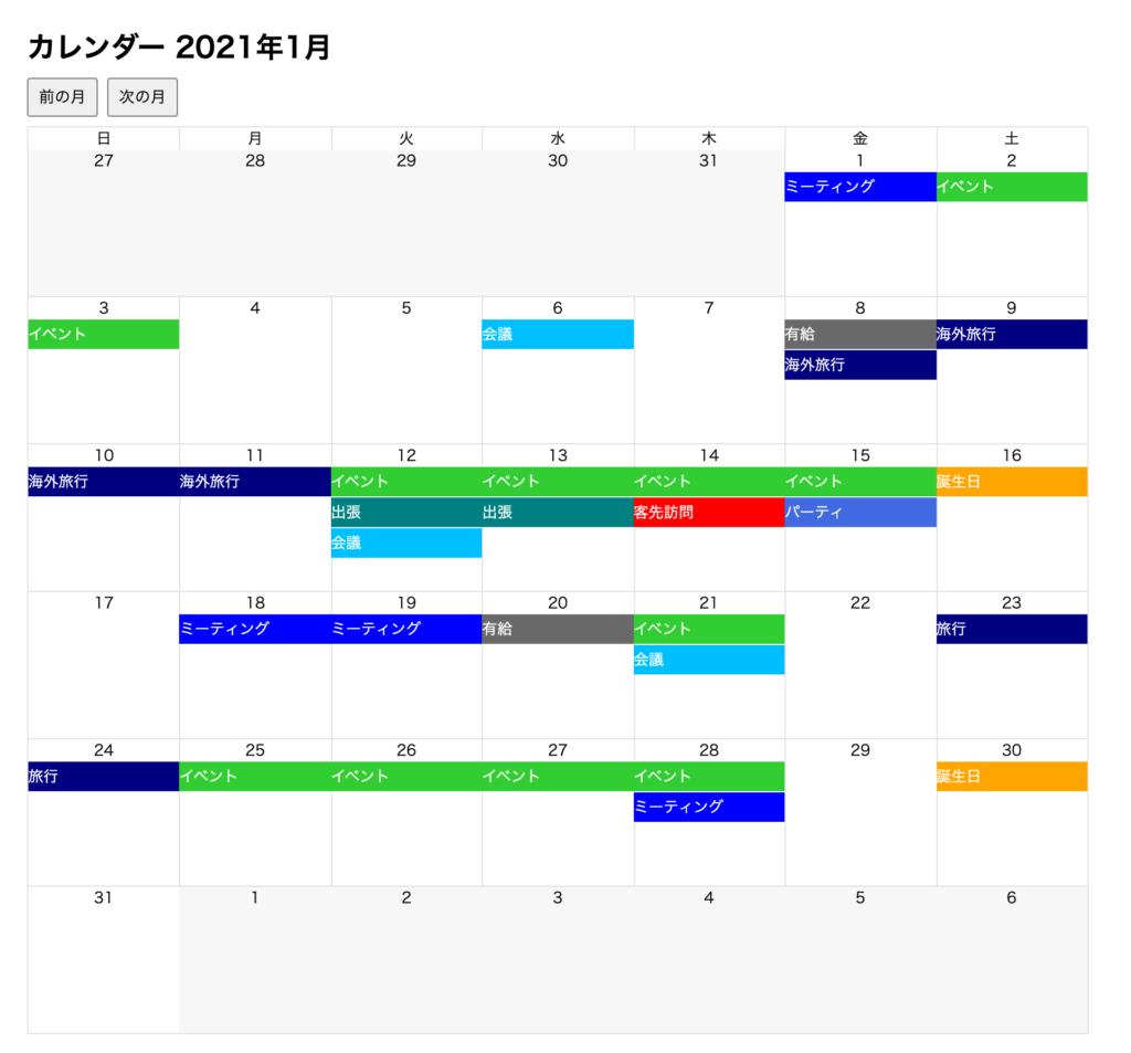 カレンダーにイベントを表示