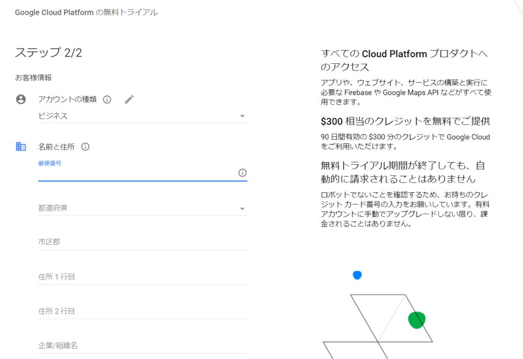 Step2の個人情報入力画面