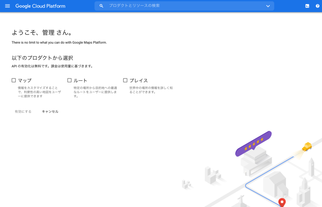 APIの有効化を行う画面