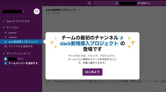 Slackのワークスペースの作成完了