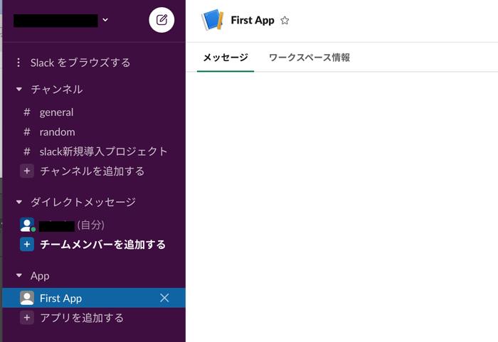 追加したアプリが表示される