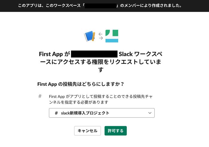 WorkspaceへのIncoming Webhooksの追加確認