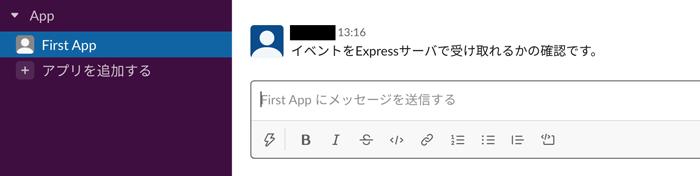 First Appにメッセージを送信