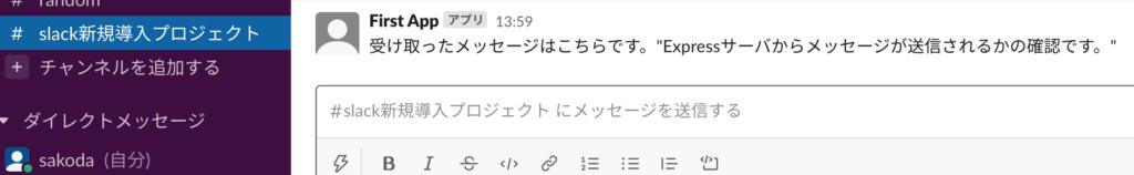 Expressサーバからのメッセージを表示