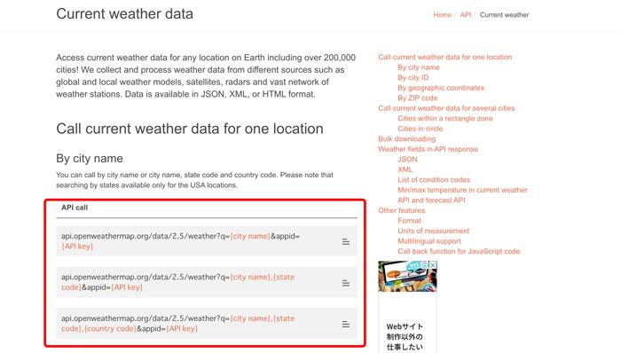 APIの情報
