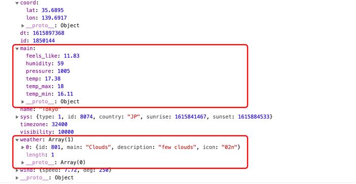 JSONデータを確認