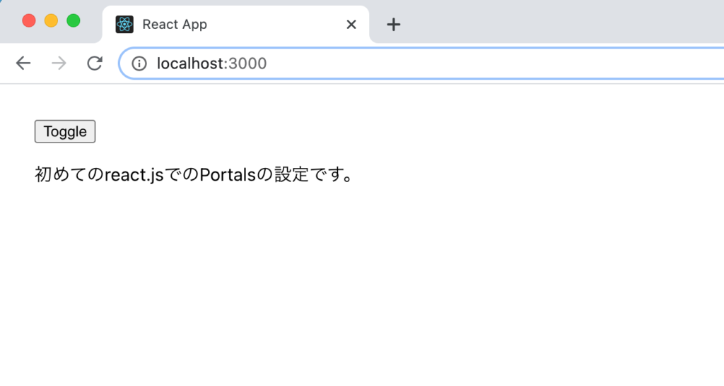 PortalとuseStateの組み合わせ