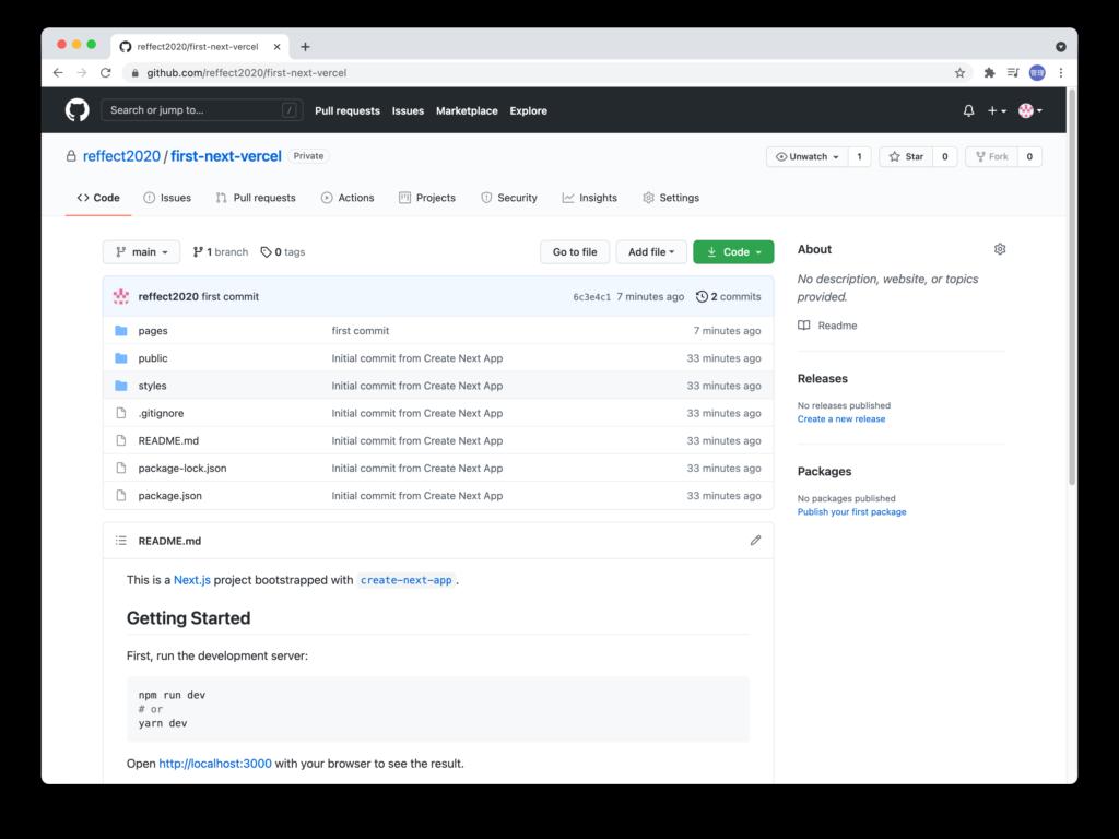 GitHubのリポジトリでファイルを確認