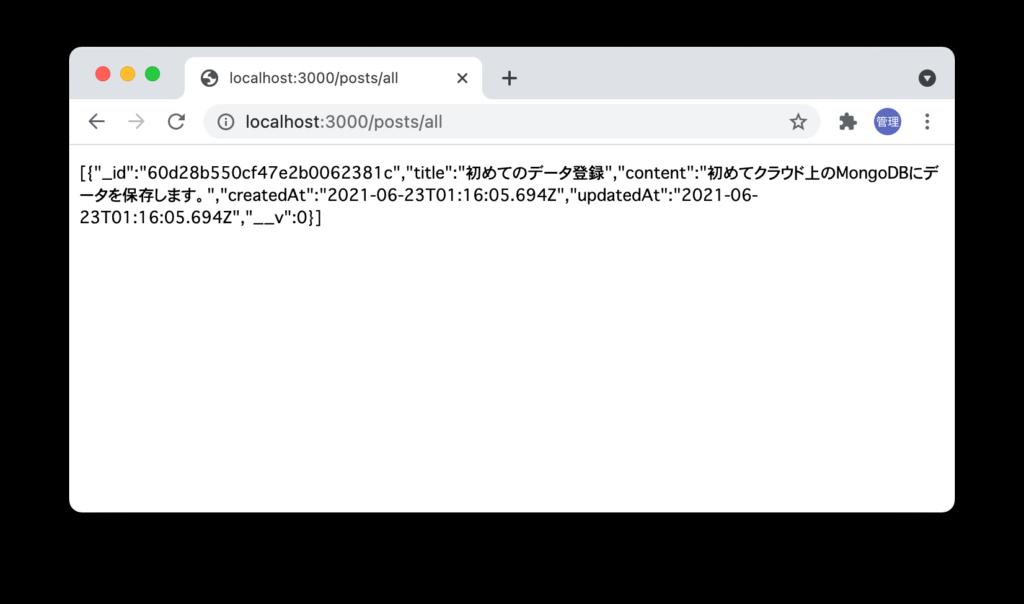 mongoDBからのデータ取得