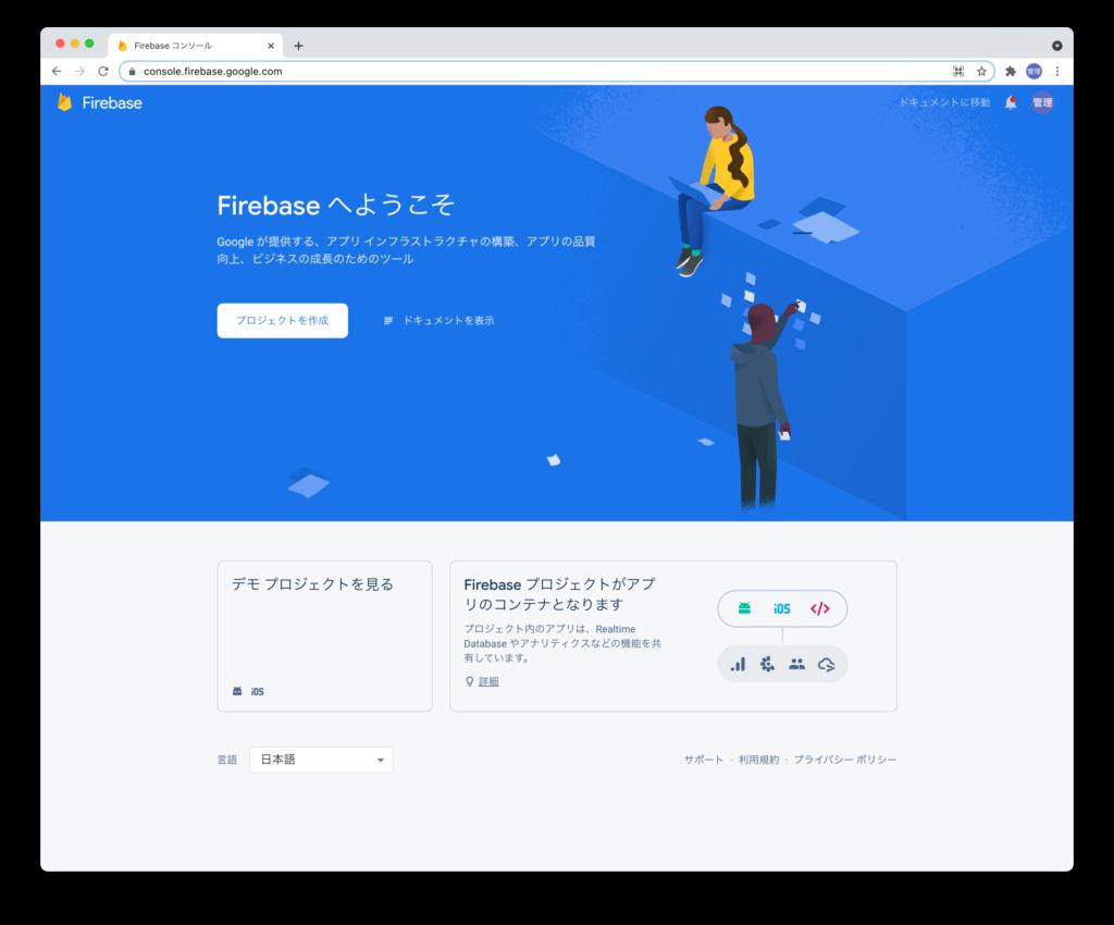Firebase Welcomページ