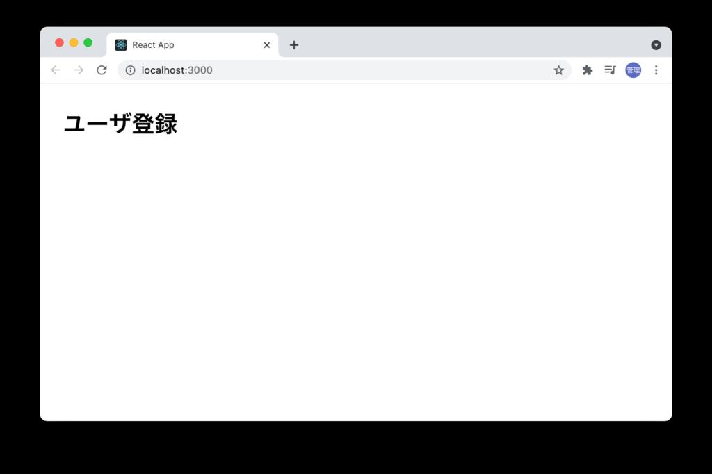 ユーザ登録画面